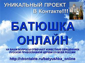 http://vkontakte.ru/batyushka_online