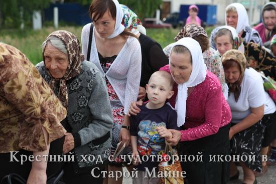 Крестный ход с образом Божией Матери Казанская Жадовская в Старой Майне.