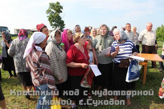 Крестный ход с чудотворным образом Казанская Жадовская Богородица в селе Суходол