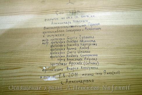 Историческая надпись на Престольной доске