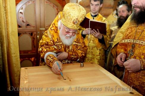 Освящение храма в честь св.князя Александра Невского