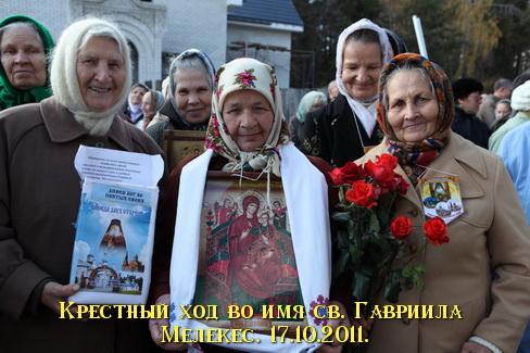 Крестный ход в Димитровграде в честь преподобного святаго Гавриила Мелекесского
