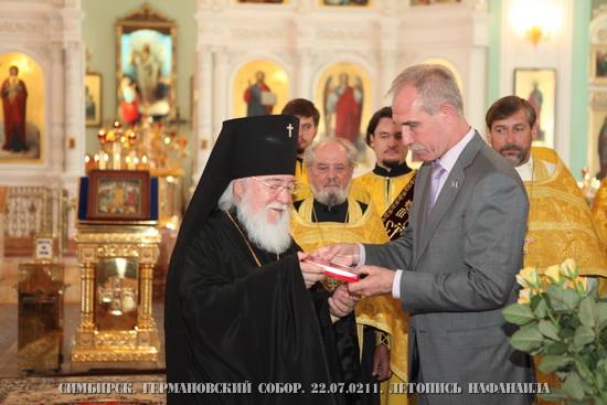 Орденом Дружбы Народов награжден Архиепископ Прокл