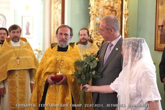 Награждение протоиерея Алексия Комишина