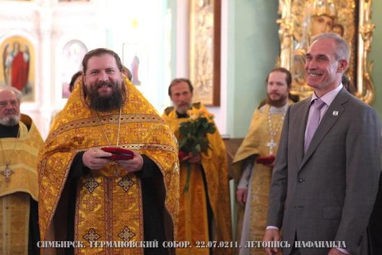 Награждение протоиерея Иоанна Косых