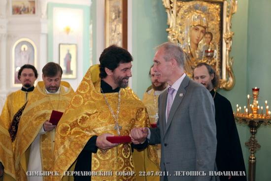 Награждение иеромонаха Серафима Ляхова