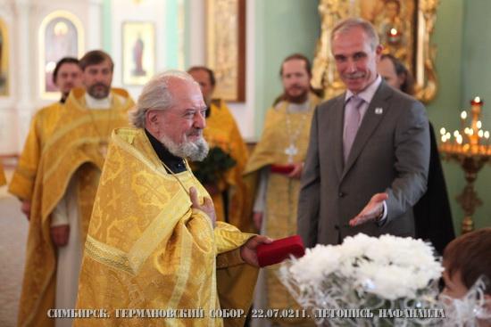 Награждение отца Георгия