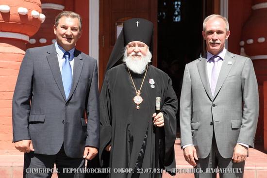 Архиепископ Симбирский и Мелекесский Прокл, губернатор области С.И. Морозов , В.А.Третьяк
